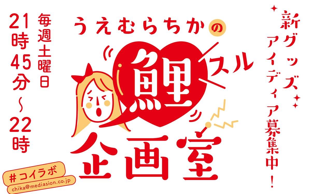 RCCラジオ「うえむらちかの鯉スル企画室」